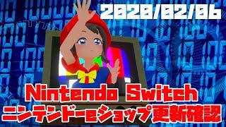 2020/02/06 Switchのニンテンドーeショップの更新を確認する配信