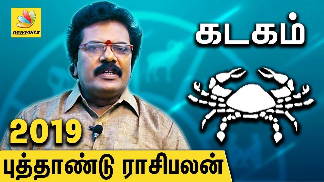 Kadagam Rasi 2019 Palan | New Year Tamil Astrology