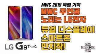 [MWC 미리보기] 직접 보고 올 LG G8 ThinQ 현재까지 정보들! 듀얼 디스플레이 스마트폰 카드 만지작! [4K]