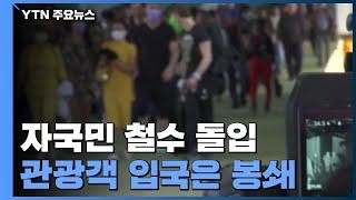 자국민 철수 돌입...후베이성 관광객 입국 봉쇄 / YTN