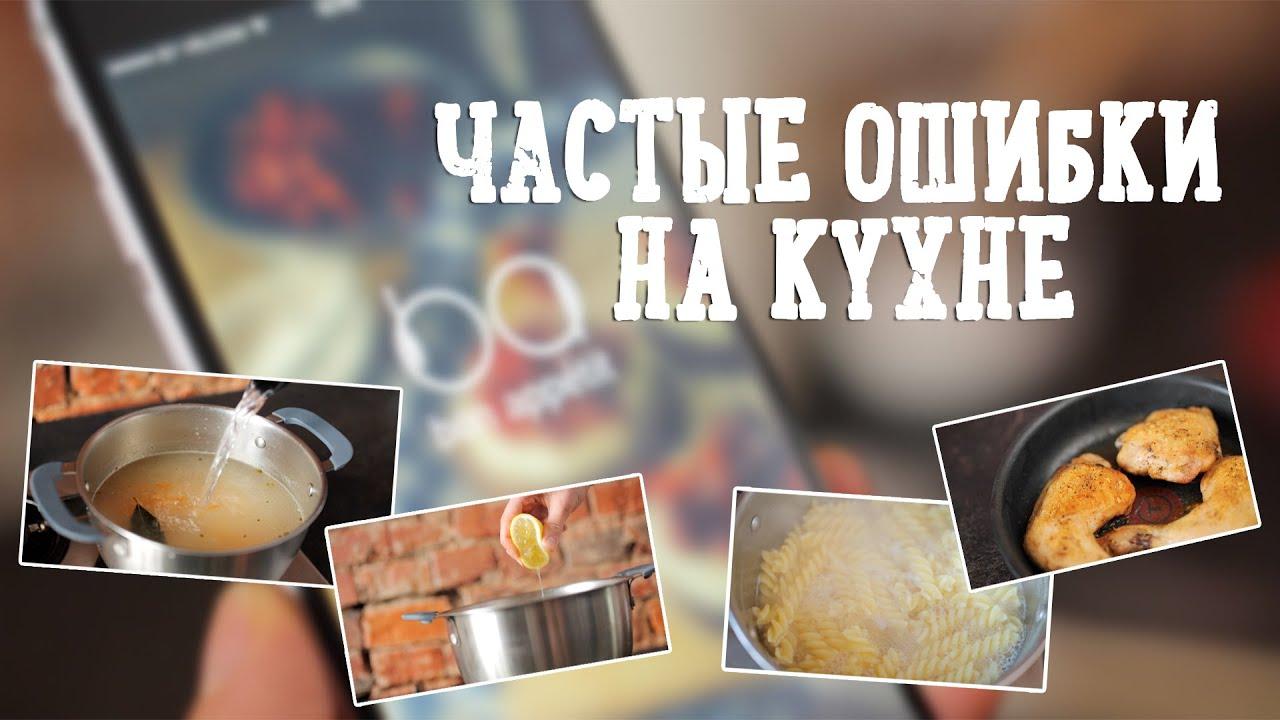 ТОП-9 ошибок на кухне [Рецепты Bon Appetit]