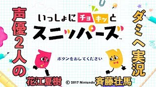 "【Dummy Head Mic video】Japanese voice actors Natsuki Hanae and Souma Saito play ""Snipperclips"""
