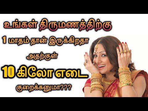 How to reduce weight for marriage in Tamil | Lose Fast | 1 month Result