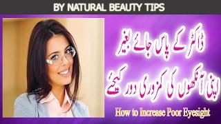 How to Increase Poor Eyesight Urdu /Hindi   Nazar ki Kamzori ka Nuskha   نظر کی کمزوری کا علاج