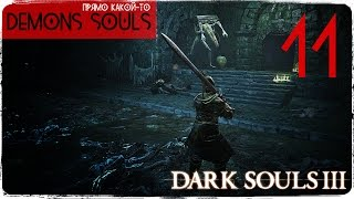 Это какой-то Demons Souls! ? Dark Souls 3 #11 [PC] 1080р60 Max Settings