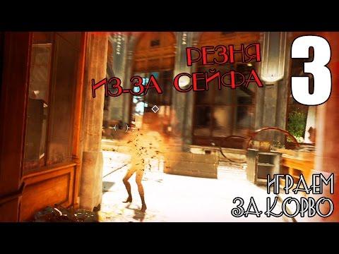 КОД ОТ СЕЙФА В КАССЕ! ► Dishonored 2 Прохождение на русском #3 За КОРВО - ВЫСОКИЙ ХАОС