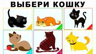 Уникальный ТЕСТ! Кошка, которую ты выберите, расскажет многое о вашей личности. Тест личности!