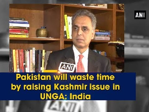 Pakistan will waste time by raising Kashmir issue in UNGA: India - ANI News