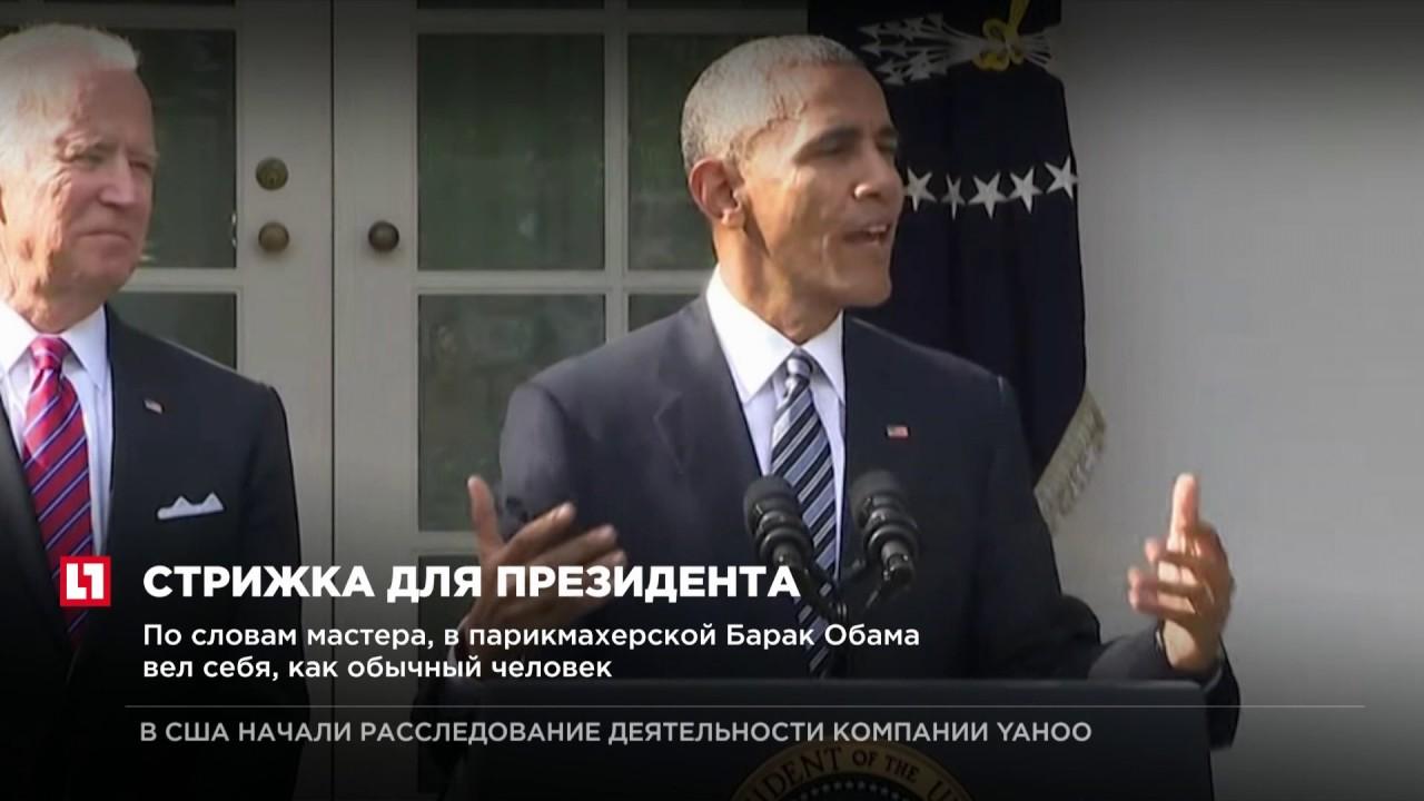 Стрижка для президента