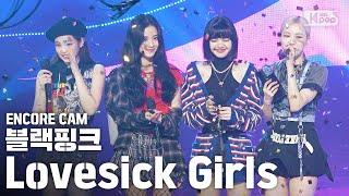 [앵콜CAM] 블랙핑크 'Lovesick Girls' 인기가요 1위 앵콜 직캠 (BLACKPINK Encore Fancam) | @SBS Inkigayo_2020.10.11.