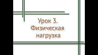 Урок 3. Физическая нагрузка(, 2017-04-28T18:01:59.000Z)