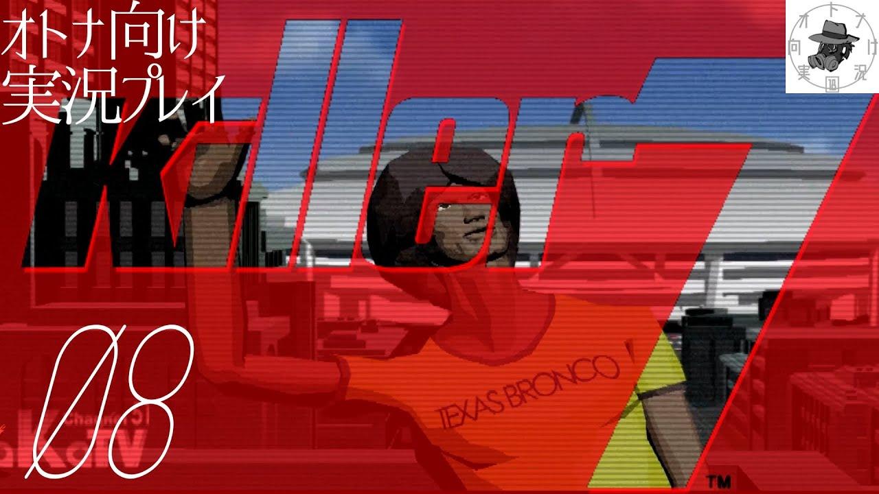 【多層人格アドベンチャー】killer7(キラー7)をオトナ向け実況プレイ 08【Target02:雲男・前編】