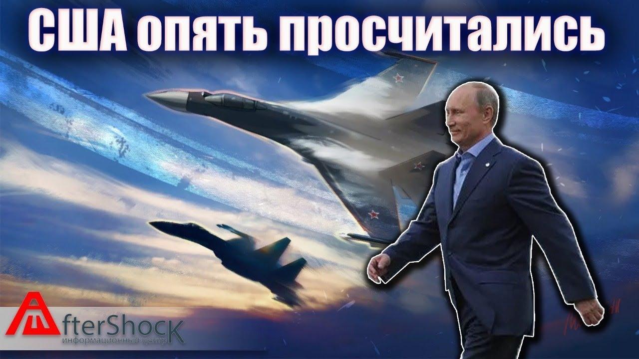 Успехи в ВПК России и США | Дайджест | Aftershock.news