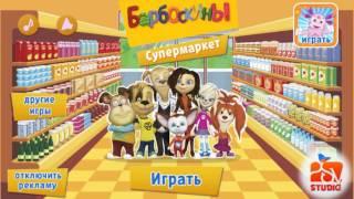 Барбоскины Ты и я мы с тобой друзья вся песня в супермаркете