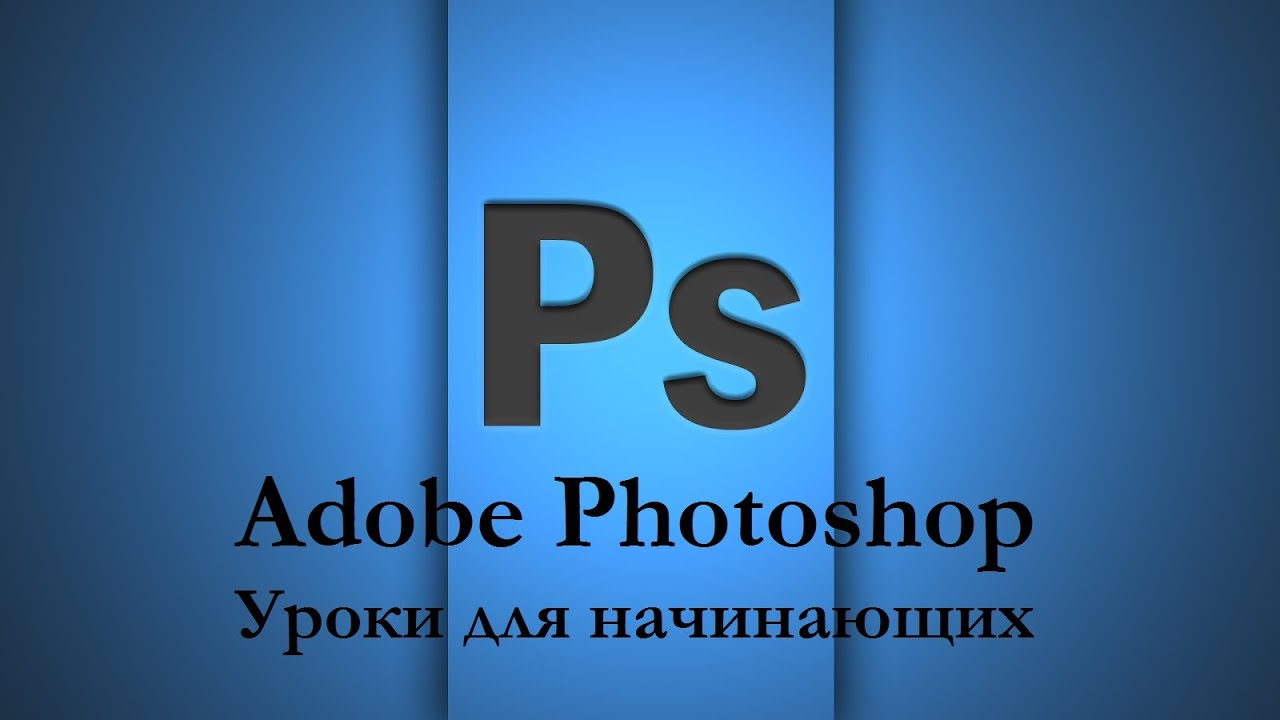 Adobe Photoshop для начинающих - Урок 19. Инструмент кисть