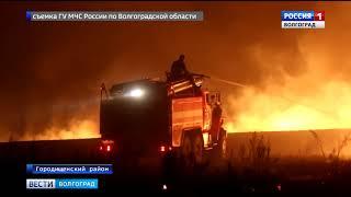 В Волгоградской области объявлено экстренное предупреждение в связи с чрезвычайной пожароопасностью