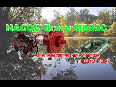 Насос Bravo MB80C или как быстро накачать лодку ПВХ