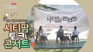 [2020 대한민국 도시농업박람회] _ 도시농부 김미화…