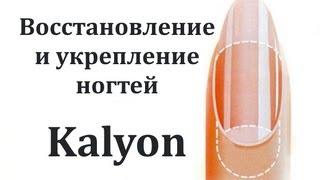 Как я восстановила и укрепила свою ногтевую пластину / Kalyon(, 2013-01-17T01:57:52.000Z)