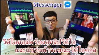 Messenger วิธีโทรวีดีโอคอลพร้อมดูคลิป และแชร์หน้าจอขณะโทรวีดีโอคอล screenshot 2