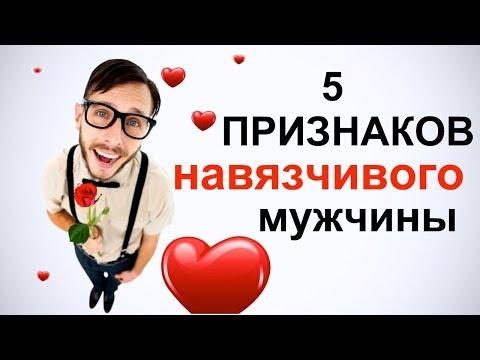 5 признаков навязчивого мужчины