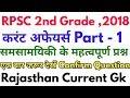 Rajasthan Current Affairs 2018 Part-1   Rajasthan Daily Current Affair   Rpsc 2nd Grade 2018