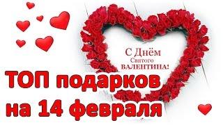 Подборка подарков на 14 февраля ко дню влюбленных с сайта Алиэекспресс