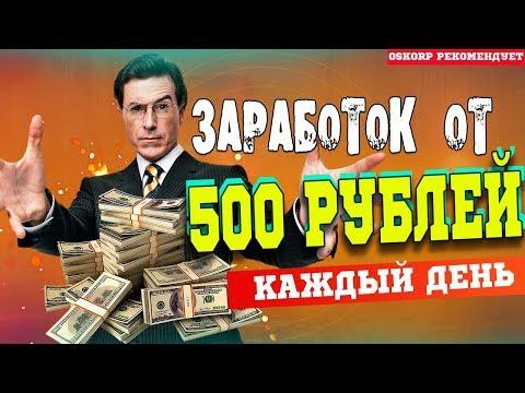 ЗАРАБАТЫВАЕМ ПАССИВНО ОТ 500 РУБЛЕЙ В ДЕНЬ 2020