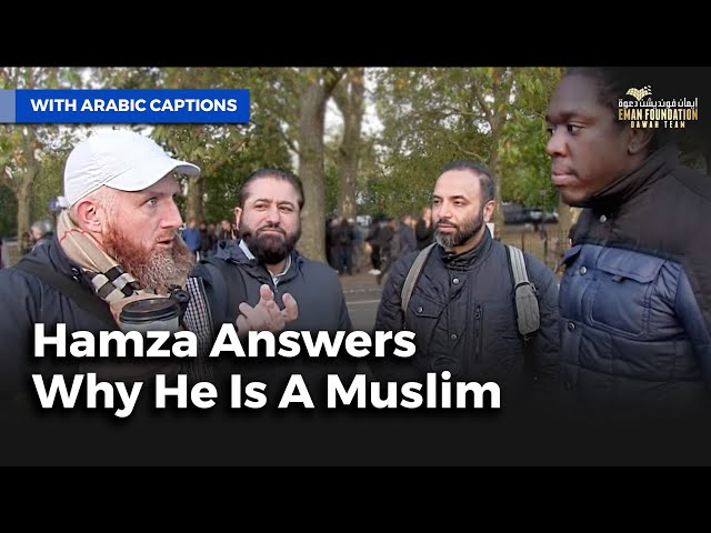 حمزة يجيب لماذا هو مسلم| Hamza Answers Why He Is A Muslim