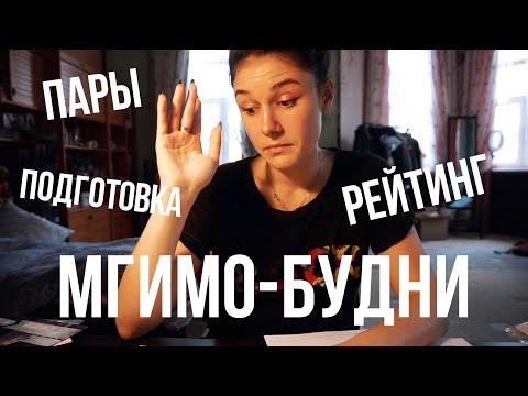 МГИМО-Будни (Year 4