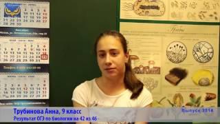 Отзыв Трубиновой Анны о подготовке к ОГЭ по биологии