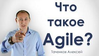 Agile - гибкий подход к управлению проектами - РУПор - Таченков Алексей