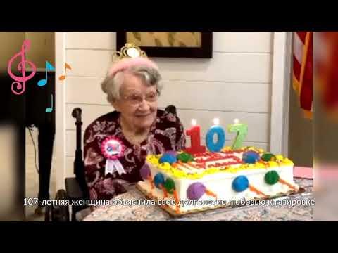 107 летняя женщина объяснила свое долголетие любовью к газировке
