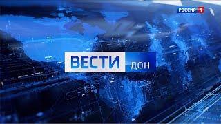«Вести. Дон» 11.02.20 (выпуск 11:25)