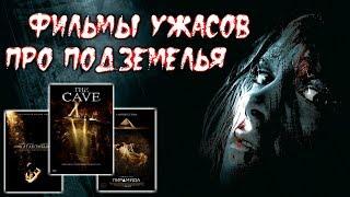 Фильмы ужасов про подземелья/ Dungeon horror films