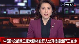 [中国新闻] 中国外交部就三家美媒体发行人公开信提出严正交涉 | CCTV中文国际