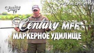 Маркерное удилище Century MFF (русские субтитры)