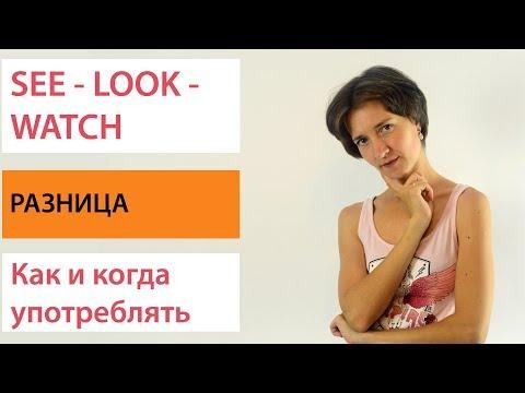 See, Look, Watch. Разница, употребление. Английская лексика
