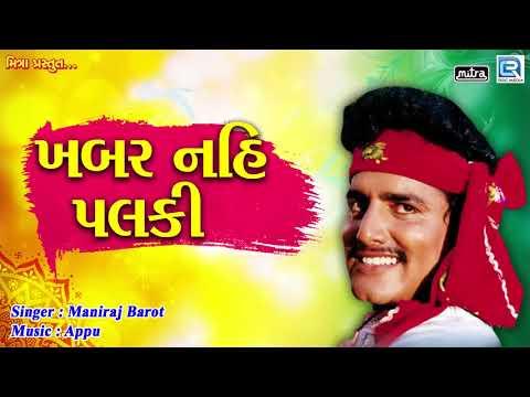 Maniraj Barot - Superhit Gujarati Bhakti Song | Khabar Nahi Palki | ખબર નહિ પલકી | FULL Audio