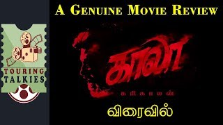 Kaala Movie Review | விரைவில் | Touring Talkies
