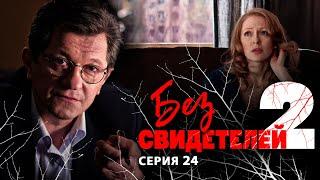 БЕЗ СВИДЕТЕЛЕЙ 2 - Серия 24 / Мелодрама