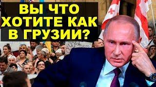 Грузия поставила Путина на место
