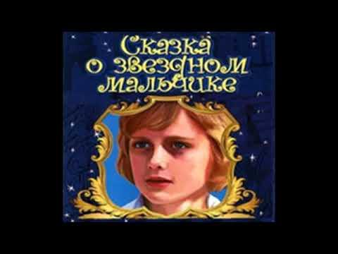 Музыка из звездного мальчика слушать
