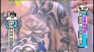 愛喲我的媽 刺青節目.mpg thumbnail