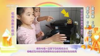 [我们在一起]姐妹花一起做牛奶鸡蛋饼| CCTV少儿