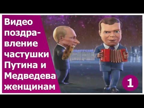 Прикольное видео поздравление для женщин 1. Частушки от Путина и Медведева. Супер подарок.