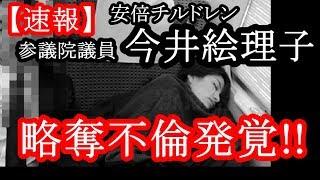 元「SPEED」の今井絵理子・参議院議員(33)。聴覚障害のある息子を育て...