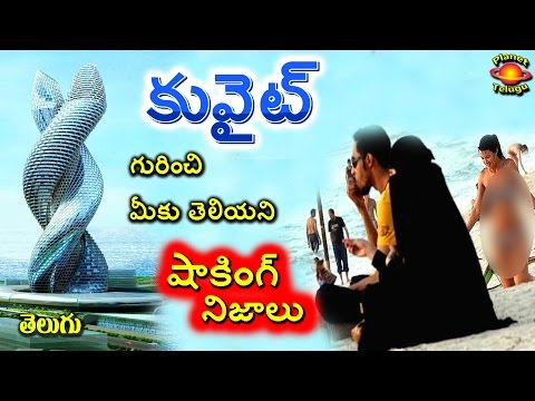 Most Shocking Facts about KUWAIT  in Telugu by Planet Telugu