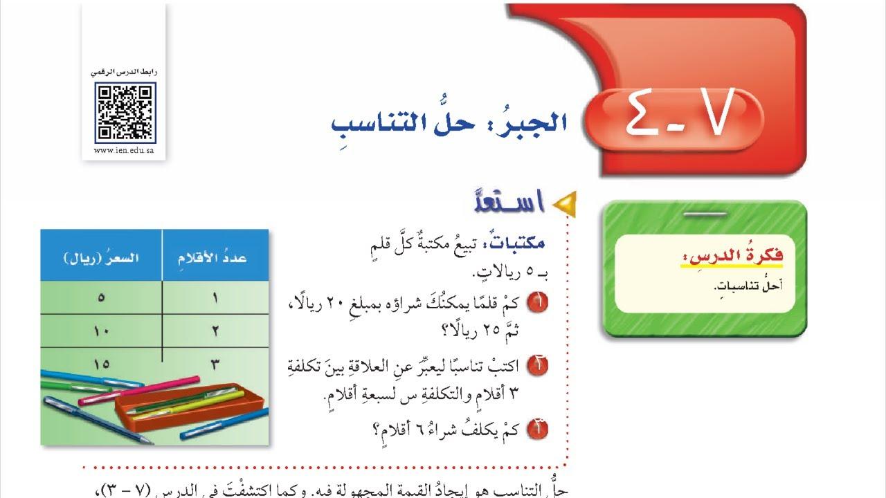 الرياضيات سادس ابتدائي الدرس 7 4 حل التناسب الفصل الدراسي الثاني Youtube