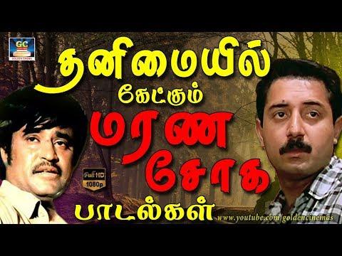 தனிமையில் கேட்கும் மரண சோக பாடல்கள் | Ilayarajavin Soga Padalgal | Sad Songs Tamil.